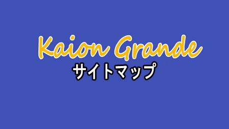 「Kaion Grande サイトマップ」イメージ