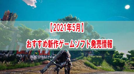 「【2021年5月】おすすめ新作ゲームソフト発売情報」イメージ