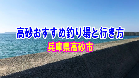 「高砂のおすすめ釣り場と行き方」イメージ