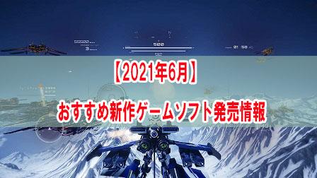 「【2021年6月】おすすめ新作ゲームソフト発売情報」イメージ