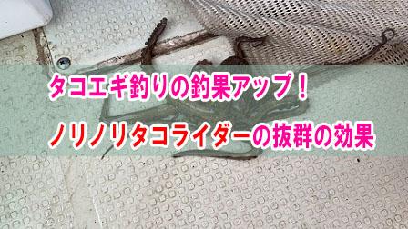 「タコエギ釣りの釣果アップ!ノリノリタコライダーの抜群の効果」イメージ