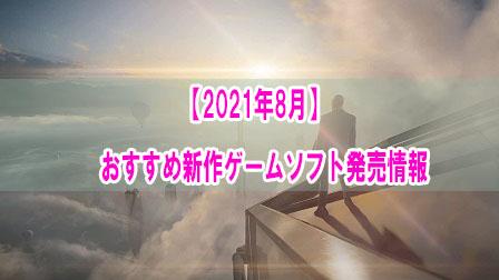 「【2021年8月】おすすめ新作ゲームソフト発売情報」イメージ
