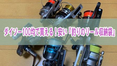 「ダイソー100均で買える!安い『釣りのリール収納袋』」イメージ