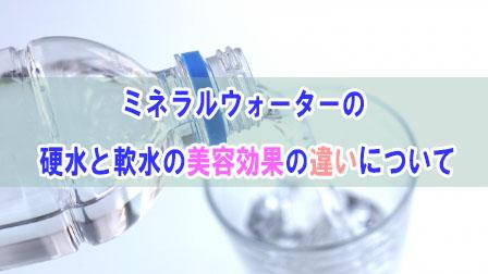 「ミネラルウォーターの硬水と軟水の美容効果の違いについて」イメージ
