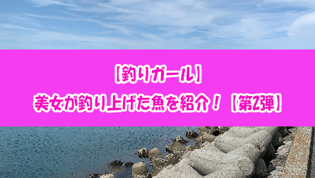 「【釣りガール】美女が釣り上げた魚を紹介!【第2弾】」イメージ