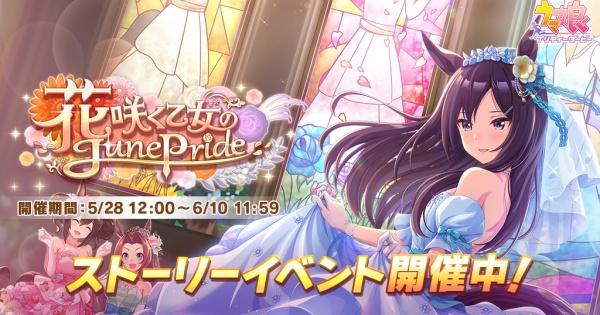 「ウマ娘_イベント「花咲く乙女のJunePride」」イメージ