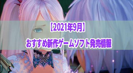 「【2021年9月】おすすめ新作ゲームソフト発売情報」イメージ