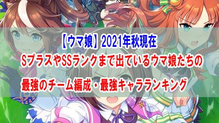 「【ウマ娘】2021年秋現在、SプラスやSSランクまで出ているウマ娘たちの最強のチーム編成・最強キャラランキング」イメージ