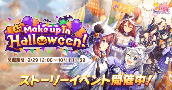 「ウマ娘_イベント『Make up in Halloween!』」イメージ
