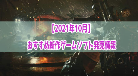 「【2021年10月】おすすめ新作ゲームソフト発売情報」イメージ