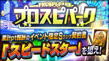 「【プロスピA】イベント スピードスター(2021シリーズ2)の当たり選手と評価」イメージ