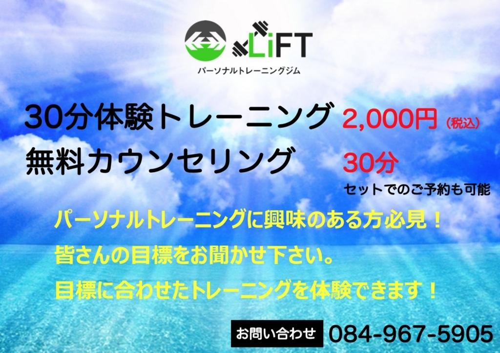 f:id:liftman:20180621135004j:plain