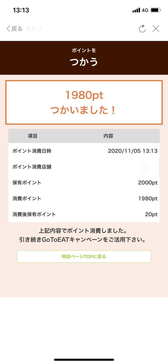 f:id:like_fish:20201107001627p:plain