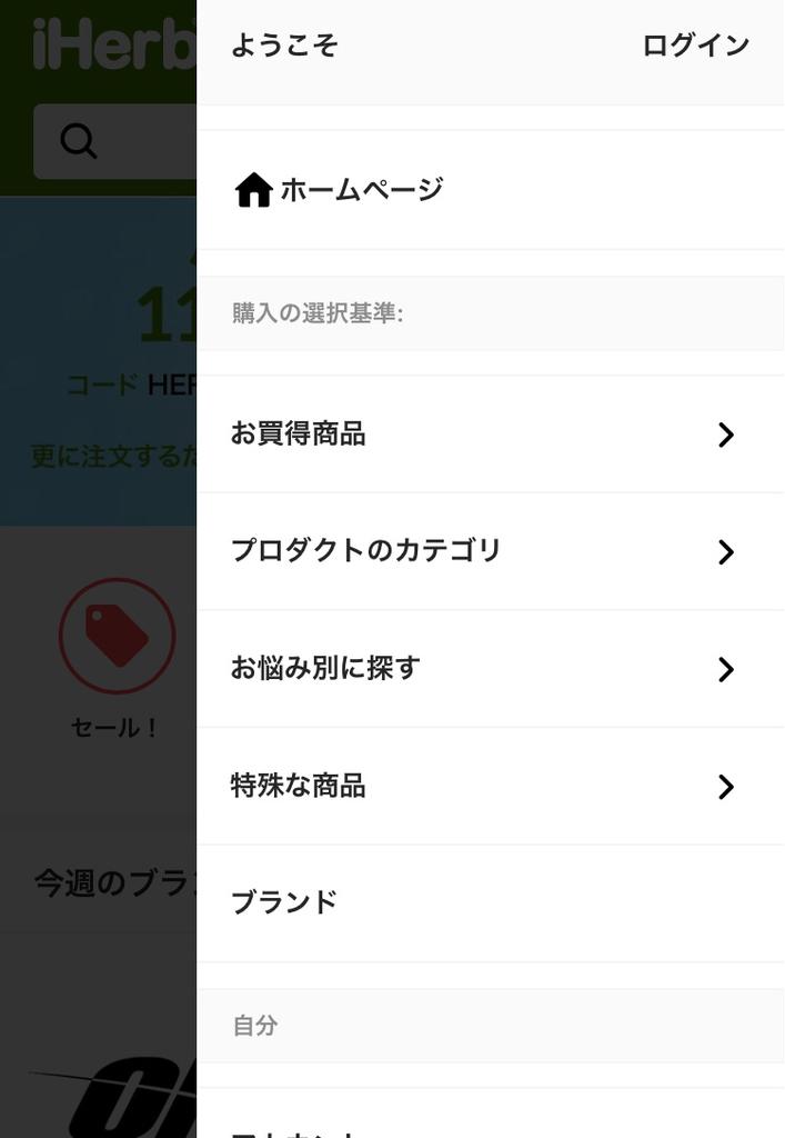 iherbの登録画面の画像