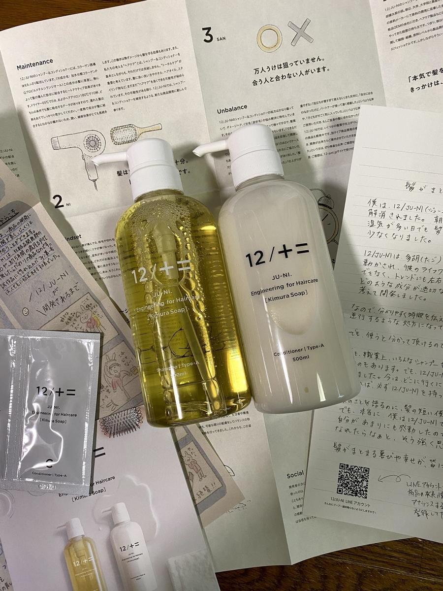木村石鹸12十二のシャンプーコンディショナーの画像