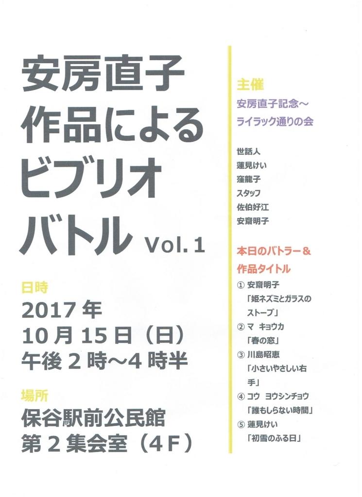 f:id:lilac-dori:20171201170337j:plain