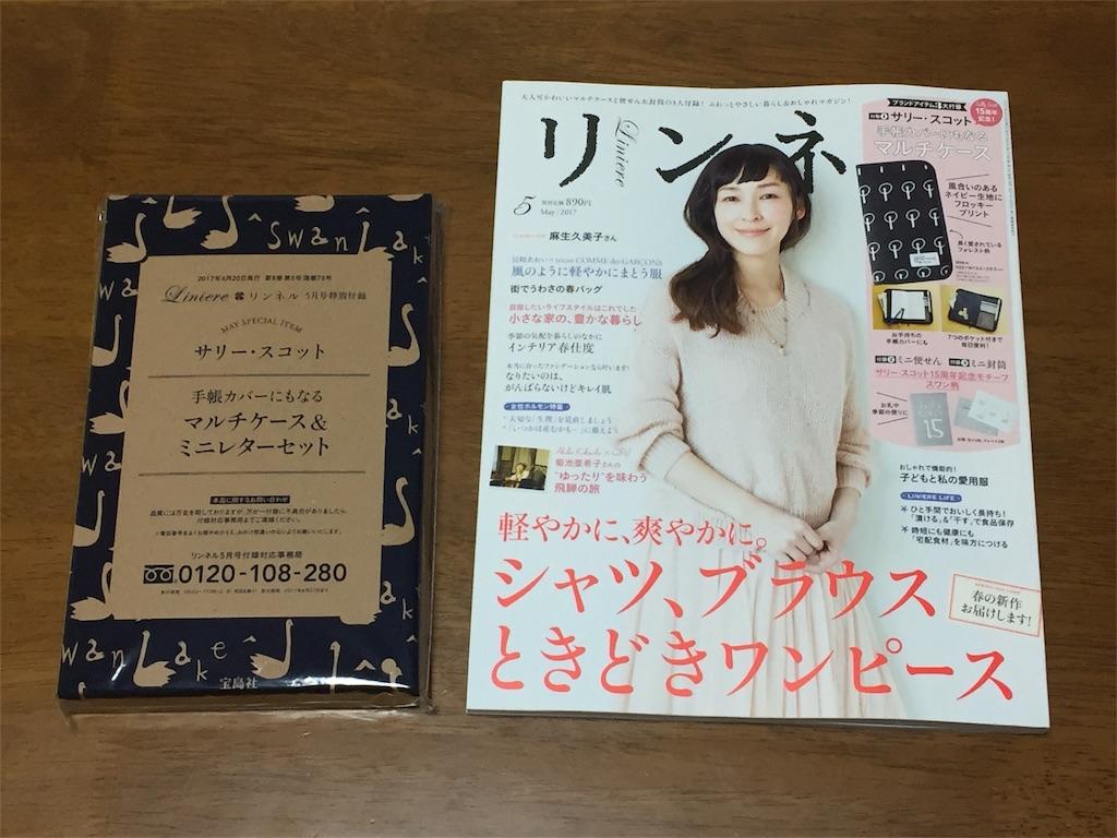 f:id:lily-book:20170330222958j:image