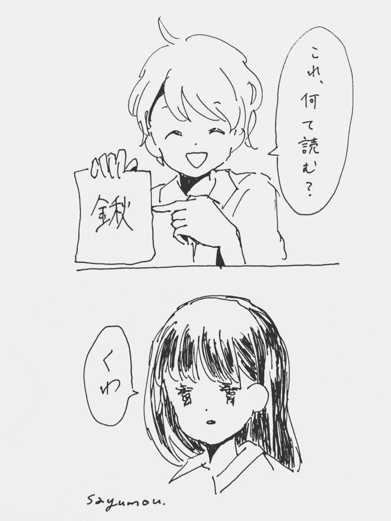 f:id:lily-train:20160619203007j:plain