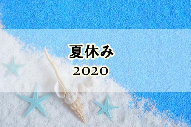 f:id:lily03:20200825102827j:plain