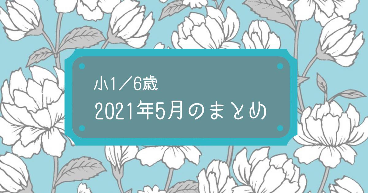 f:id:lily03:20210601093836p:plain