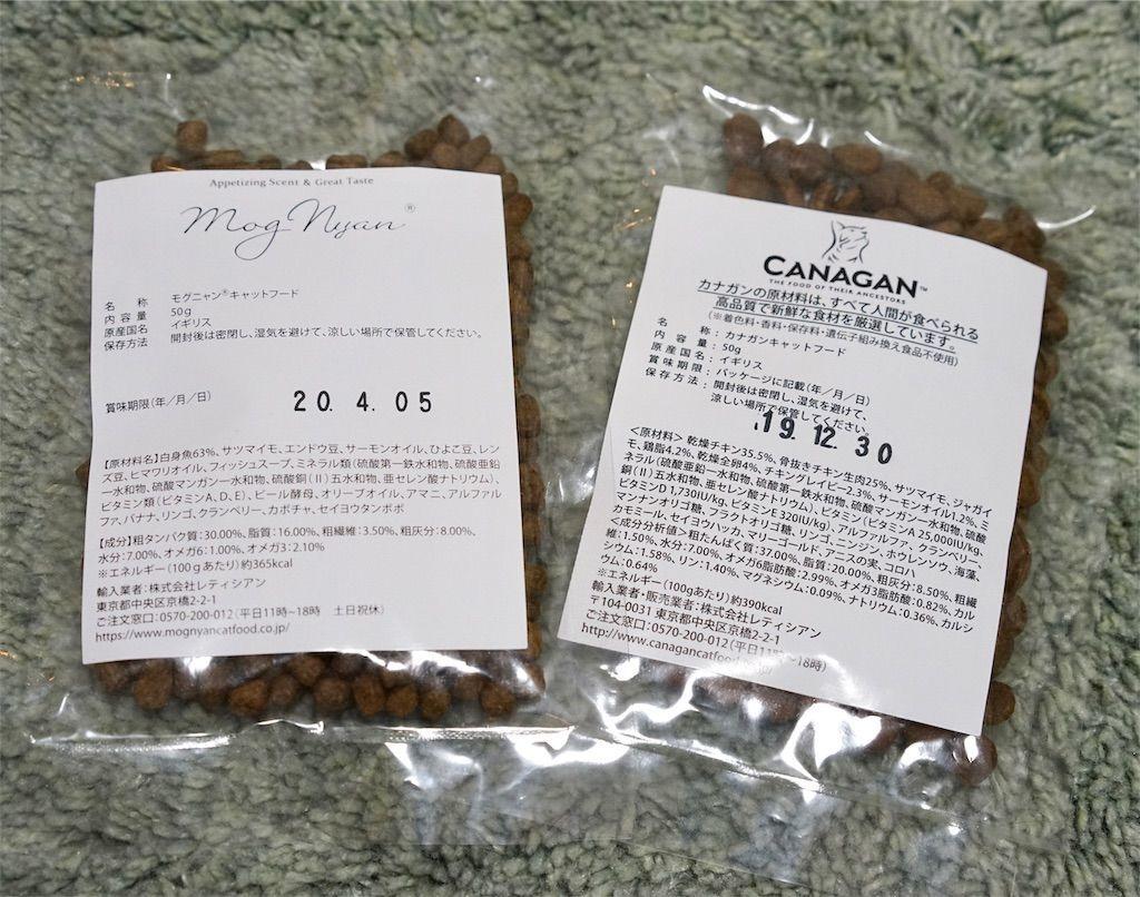 モグニャンキャットフード、カナガンキャットフード試供品サンプル