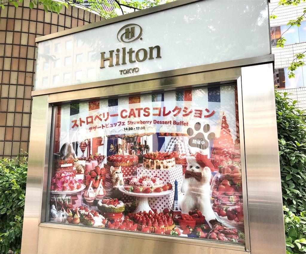 ヒルトン東京前の看板