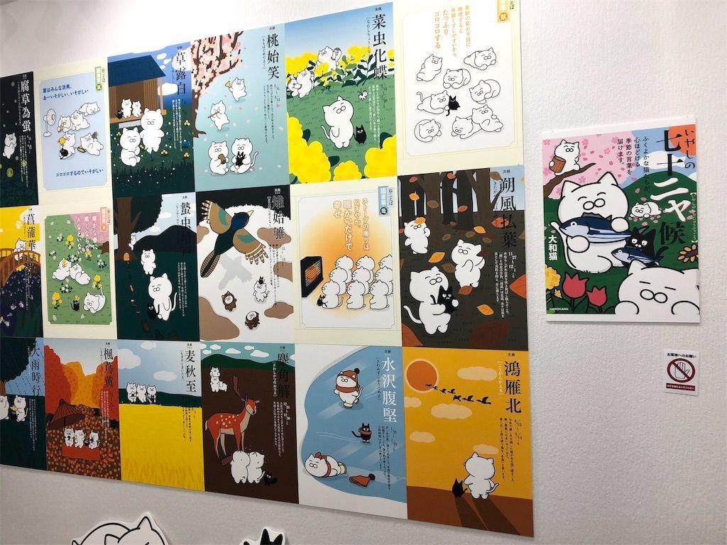 大和猫さんのイラスト1