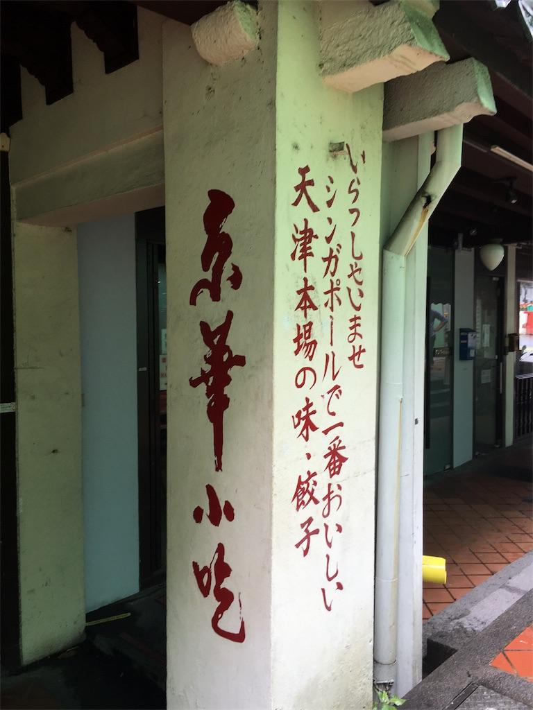 f:id:lily_singapore:20170422010808j:image