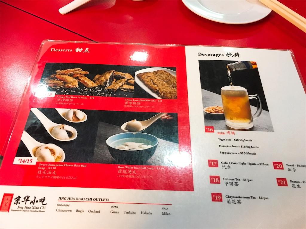 f:id:lily_singapore:20170422010847j:image