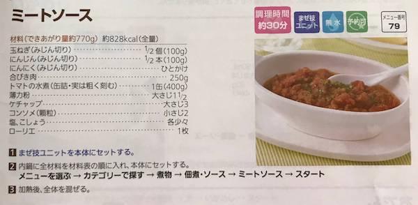 ミートソースレシピ