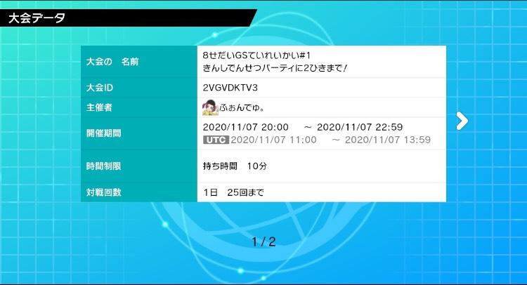 f:id:lime-mint:20201101105526j:plain
