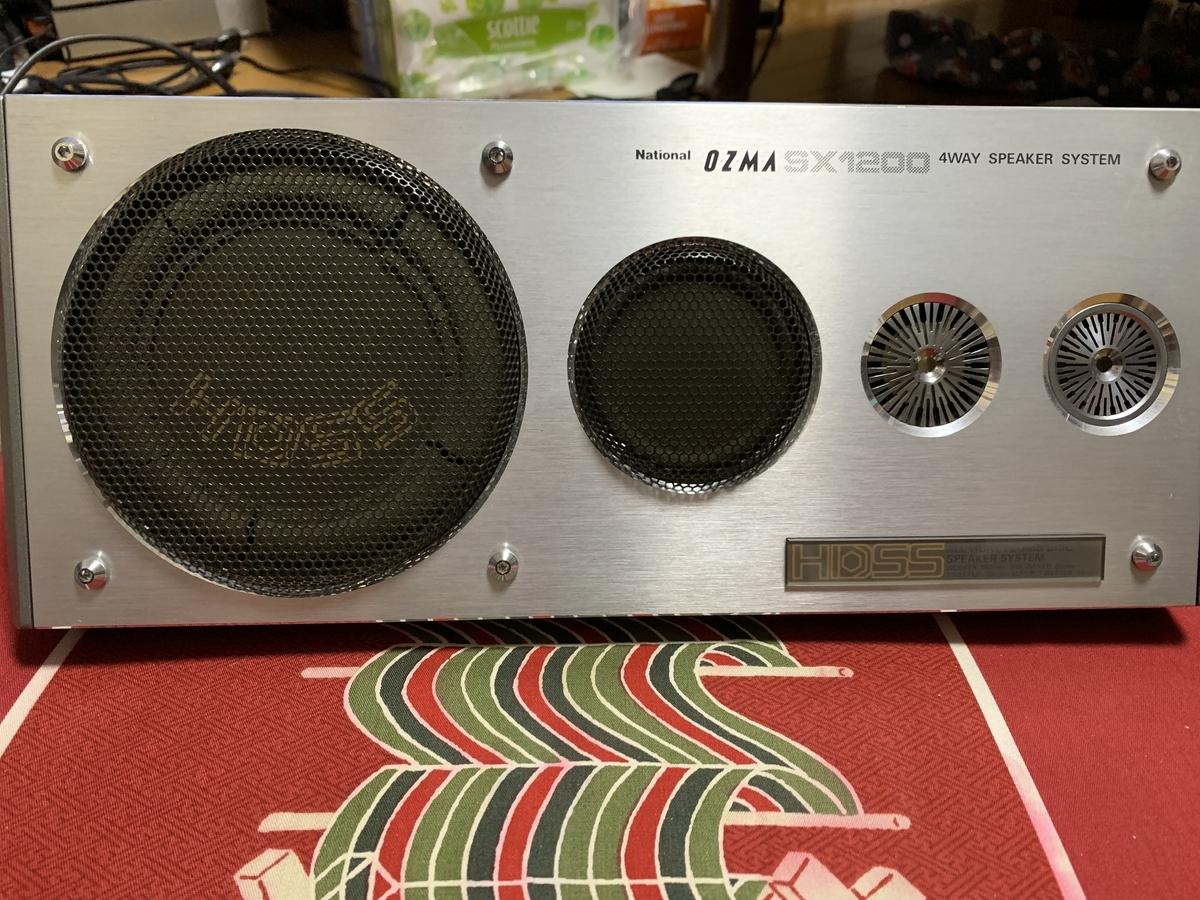 National OZMA CJ-SX1200D