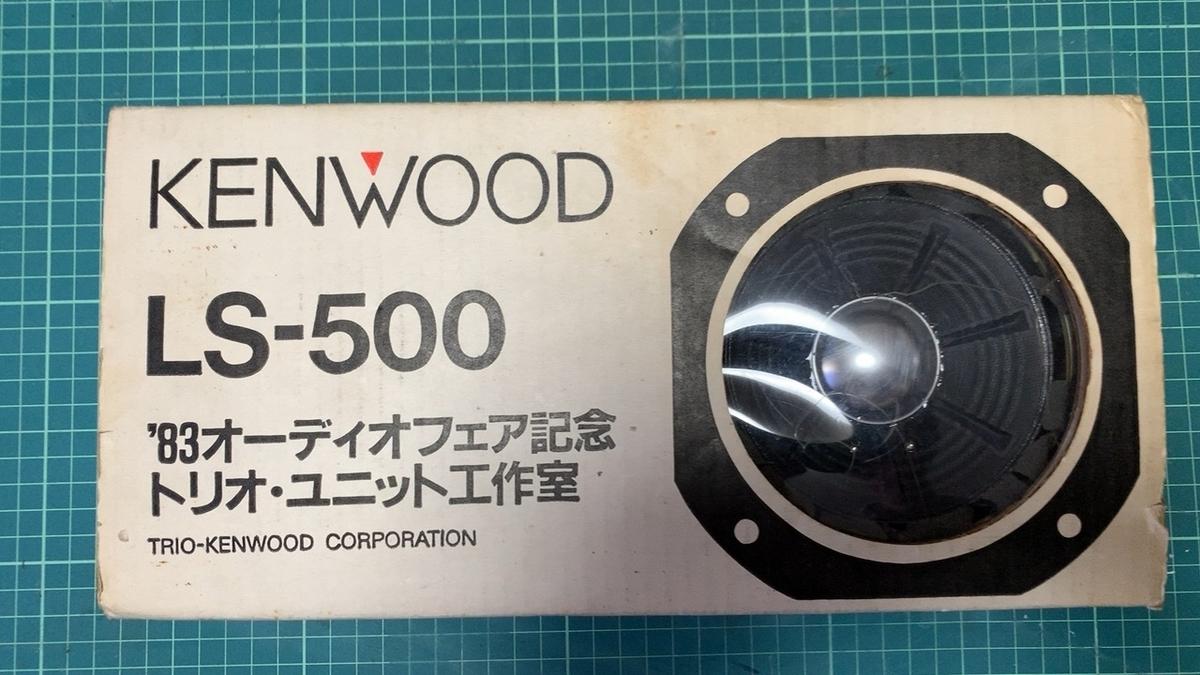 KENWOOD LS-500