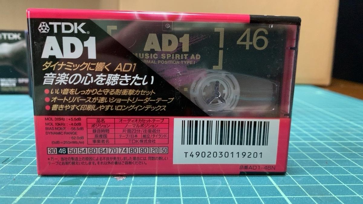 TDK AD1