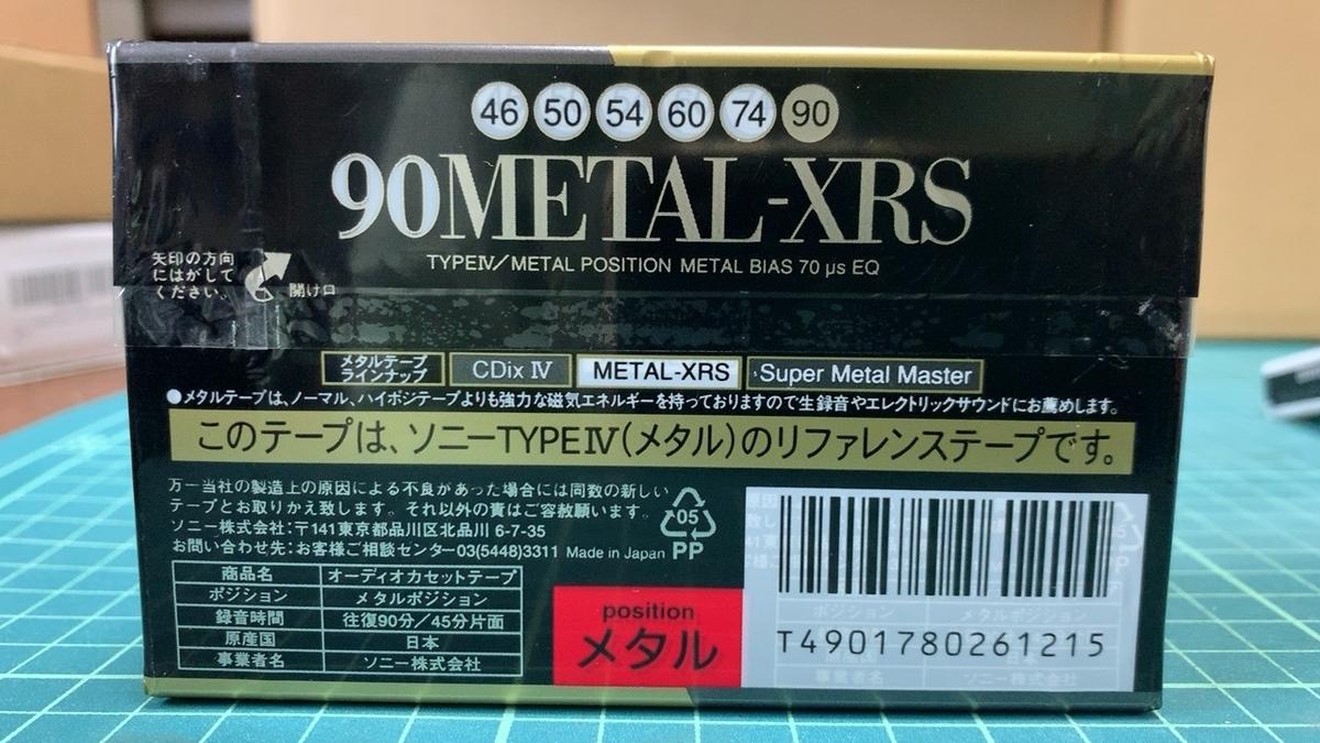 SONY METAL XRS