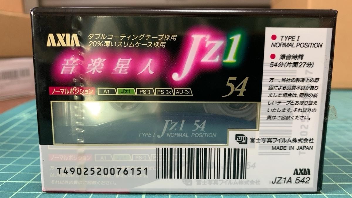f:id:limited_JunkRoom:20200331215954j:plain