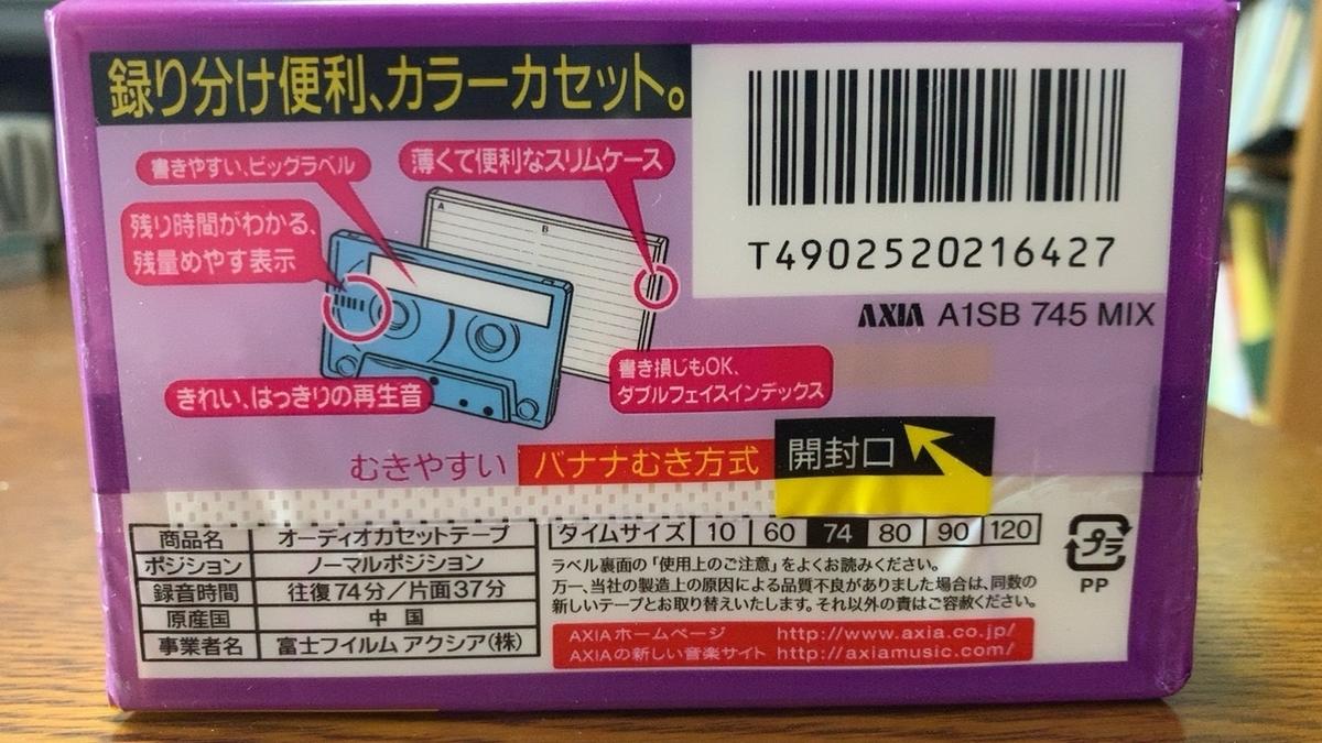 f:id:limited_JunkRoom:20200518103637j:plain