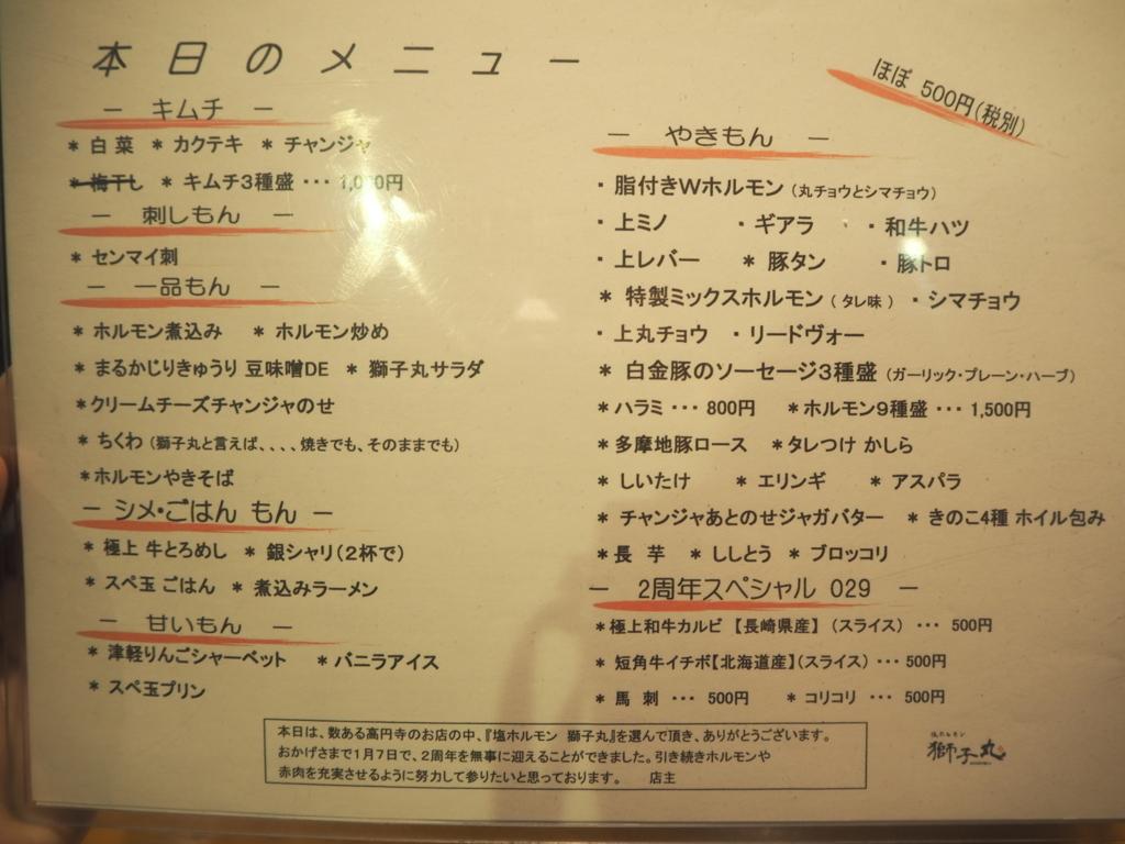 f:id:linakawase:20180129003005j:plain