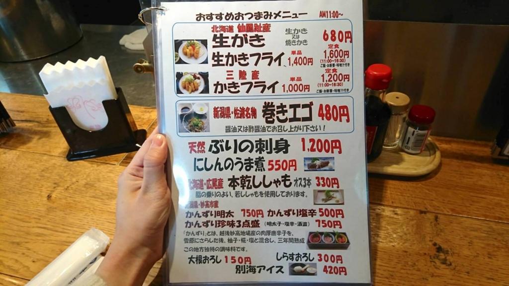 f:id:linakawase:20180203223527j:plain