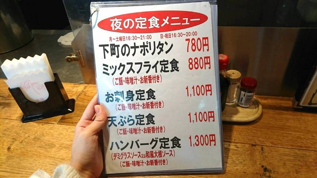 f:id:linakawase:20180203223542j:plain
