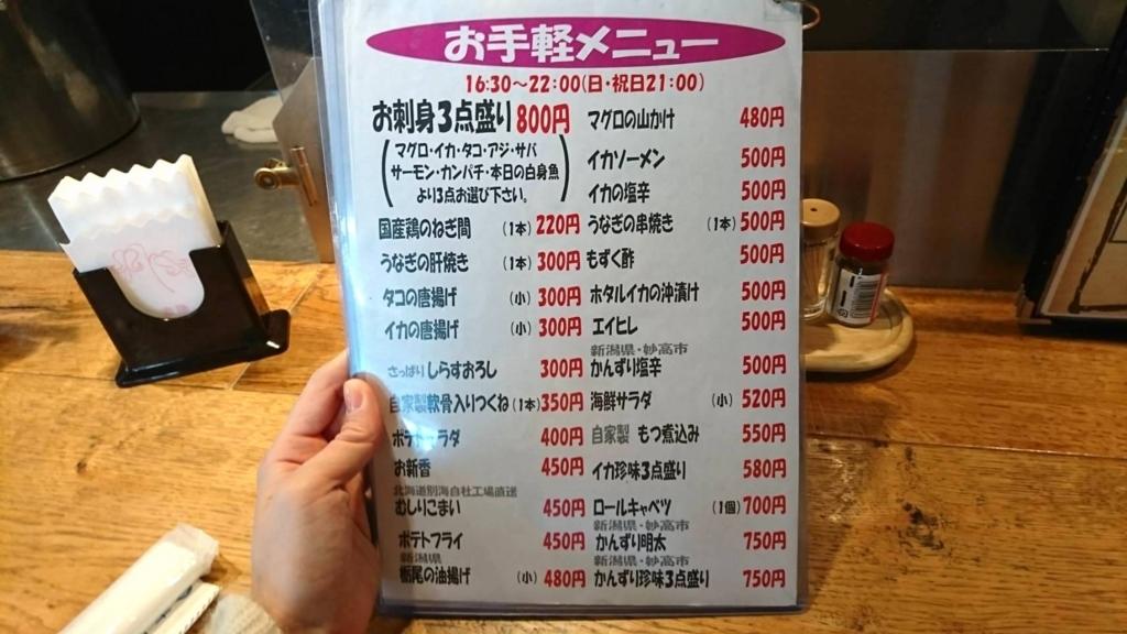 f:id:linakawase:20180203224535j:plain