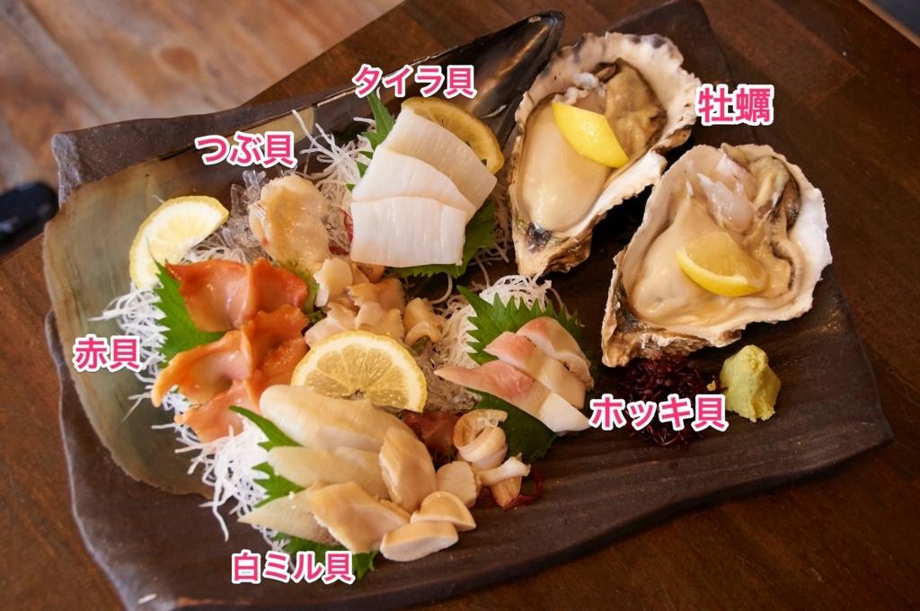 日本酒飲み放題の貝専門店だと…?!四ツ谷「かいのみ」で貝づくしの極楽を体験してきた!