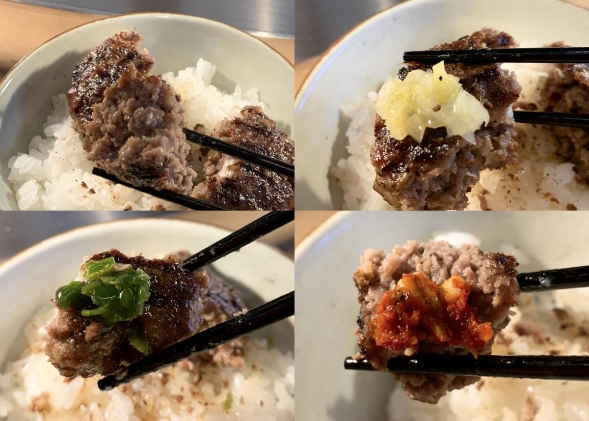 米 挽肉 と