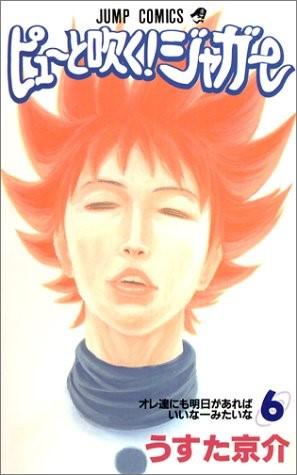 うすた京介『ピューと吹くジャガー』6巻、集英社、2003年