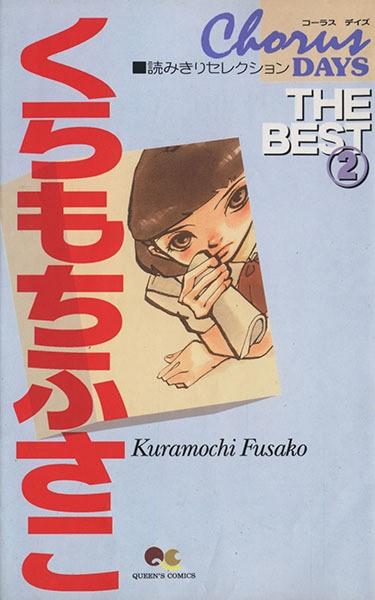 くらもちふさこ『くらもちふさこ THE BEST2』集英社、2004年