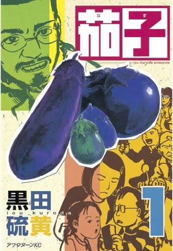 黒田硫黄『茄子』1巻、講談社、2001年