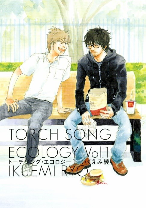 いくえみ綾『トーチソング・エコロジー』1巻、幻冬舎、2012年