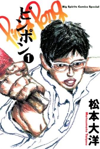 松本大洋『ピンポン』1巻、小学館、1996年