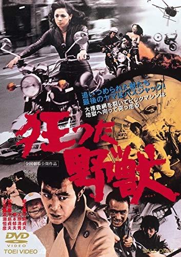 『狂った野獣』DVD、TOEI COMPANY,LTD、2011年