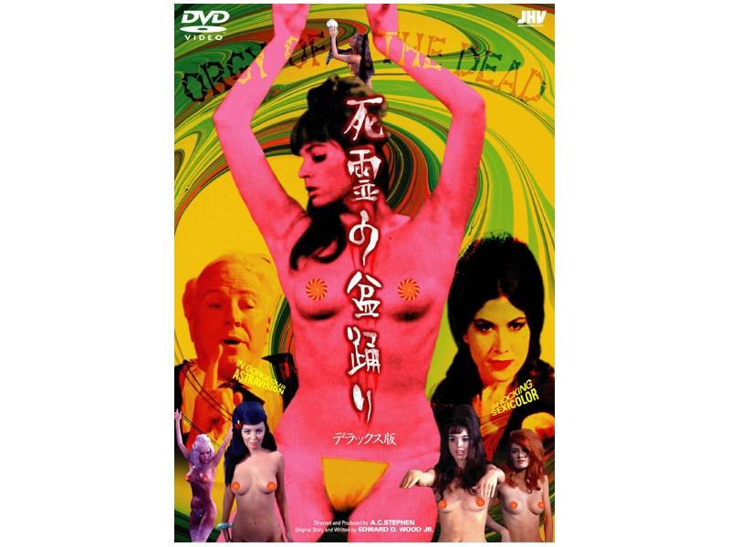 『死霊の盆踊り』デラックス版DVD、ジャパンホームビデオ、2005年